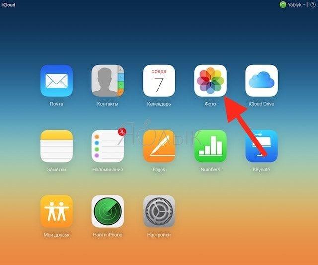Смотреть фото и видео в iCloud