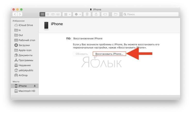 Как восстановить (перепрошить) iPhone на компьютере