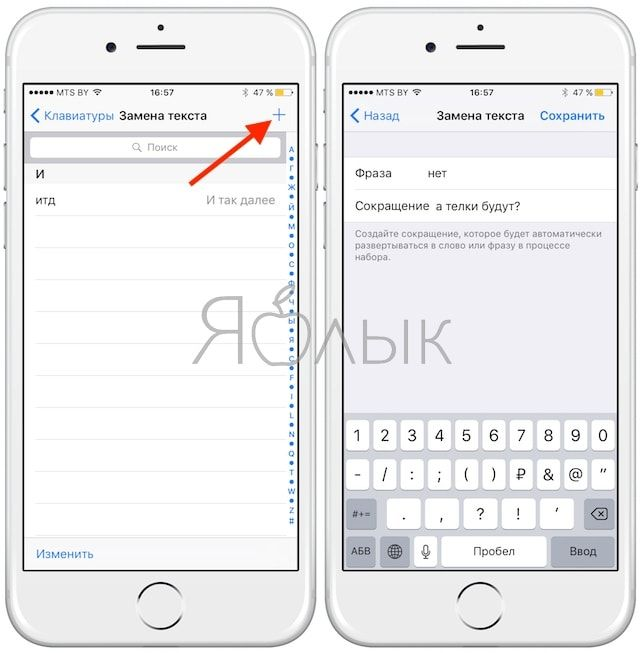 Настройки клавиатуры iOS iPhone