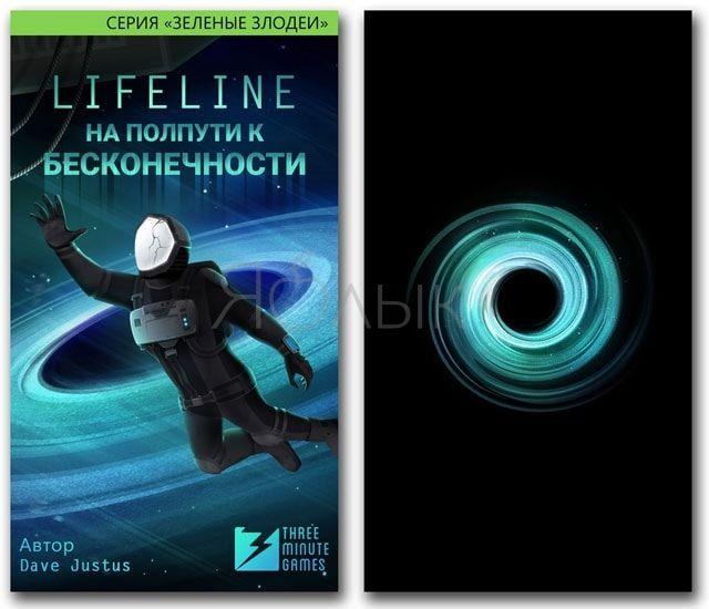 «Lifeline. На полпути к бесконечности» для iPhone и iPad - новый текстовый квест от студии 3 Minute Games