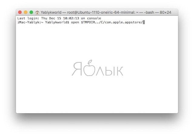 Не скачиваются приложения (игры) из Mac App Store