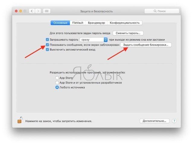 Как вывести свои контакты на дисплей пропавшего Mac
