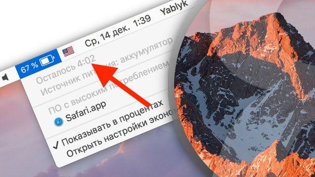 счетчик оставшегося времени батереи из macOS Sierra