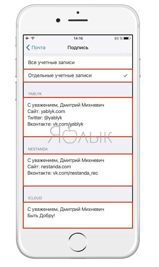 Как создать отдельную подпись для каждого электронного ящика, настроенного на iPhone или iPad