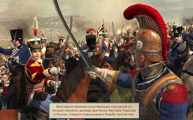 Игра Napoleon: Total War для Mac - стратегия, посвященная периоду Наполеоновских войн