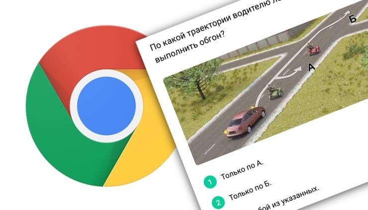 Как легко выучить или повторить «ПДД», работая в браузере Chrome на компьютере Mac или Windows