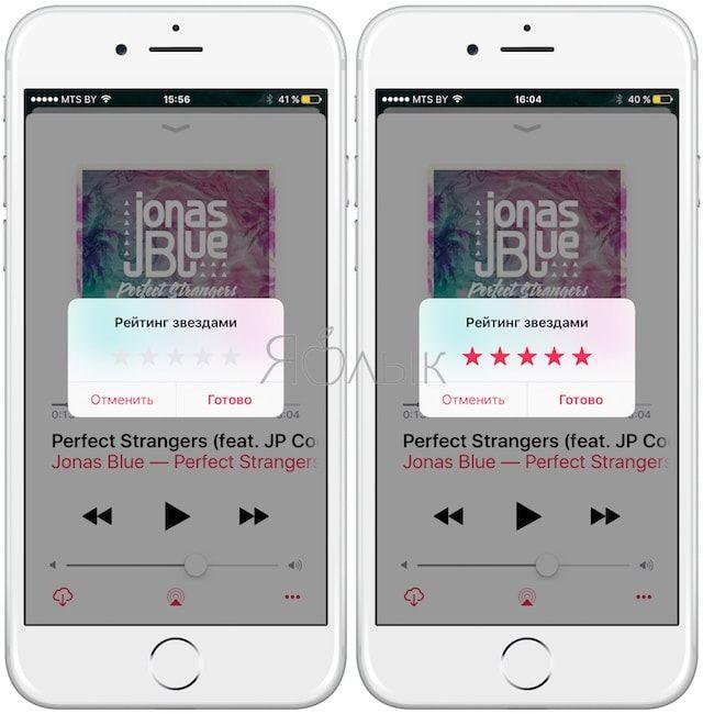 Как присвоить рейтинг песне в приложении Музыка