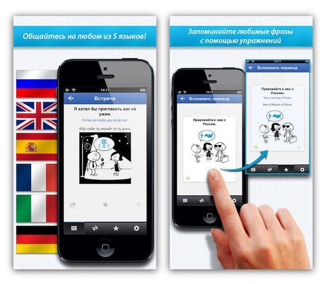 Lingvo для iPhone - русско-английский разговорник для туристов