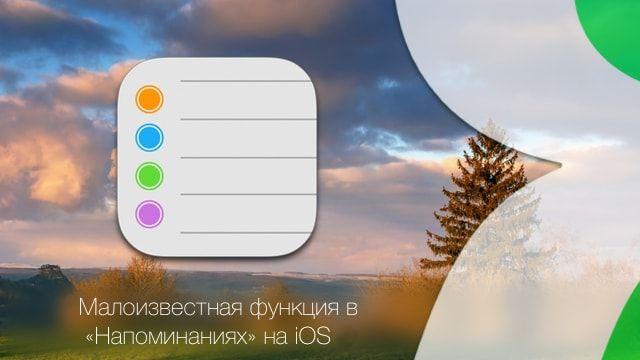 Как cоздавать напоминания с активными ссылками на iPhone и iPad