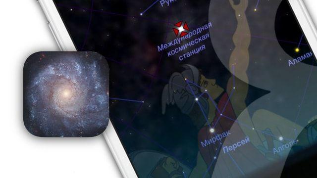 Звезда 3D+ для iPhone и iPad