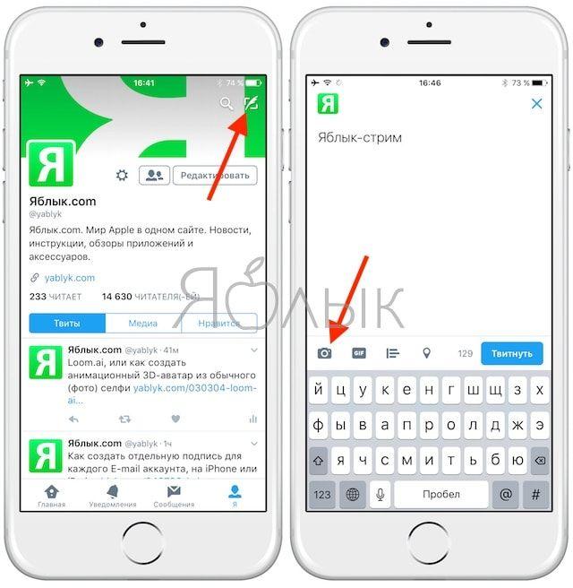 Как стримить онлайн видео-трансляции в Twitter на iOS без установки Periscope