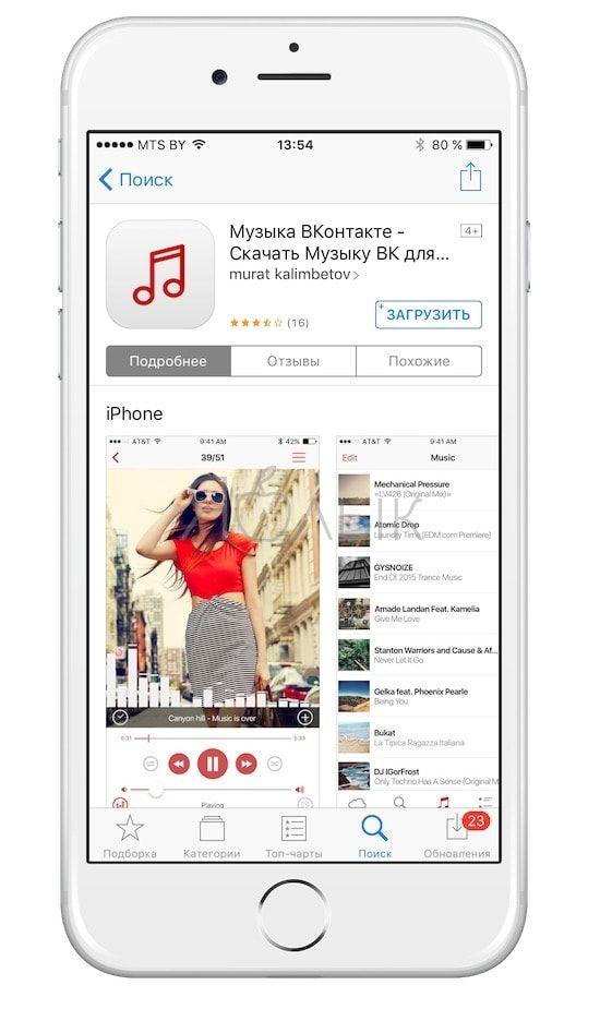 Как сохранить Музыку ВК (аудиозаписи) в iPhone