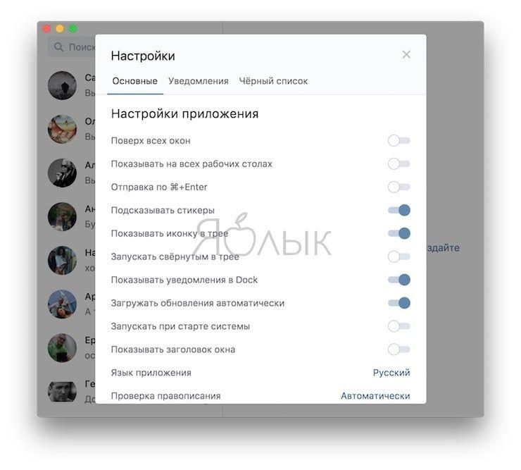 VK Messenger - приложение Вконтакте для Mac