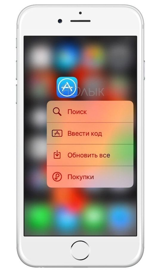 3D Touch на iPhone 6s и iPhone 7