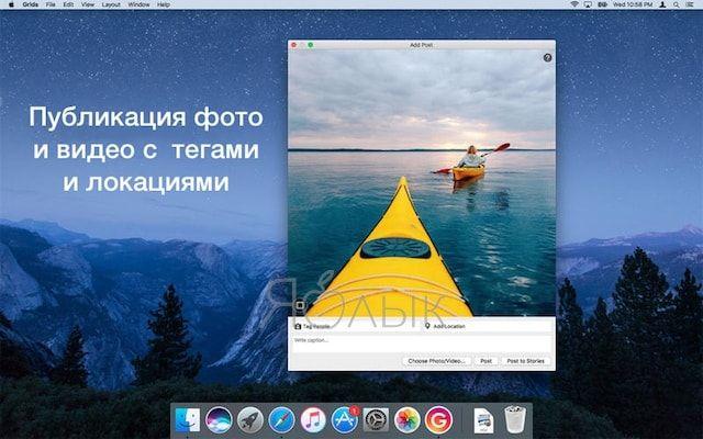 Instagram для компьютера
