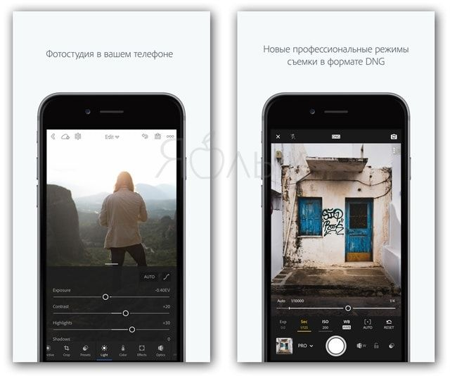 Приложение Adobe Lightroom для iPhone и iPad