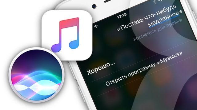 Управление приложением Музыка (Apple Music) при помощи команд Siri