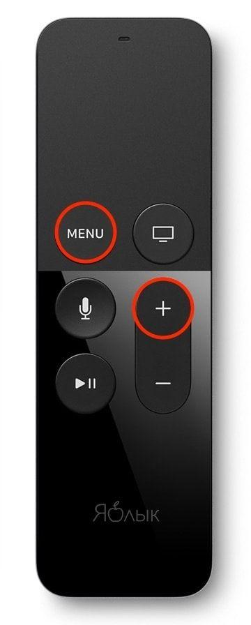 Перезагрузка пульта Siri Remote