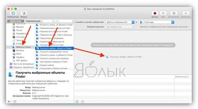 Automator - изменение размера нескольких изображений на Mac