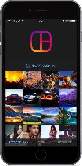 Коллажи на iphone