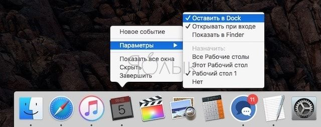 Как оставить нужные приложения в Dock на macOS