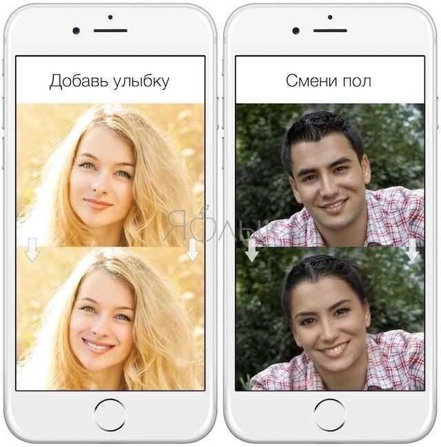 Приложение FaceApp для iPhone состарит фото, добавит улыбку, изменит пол