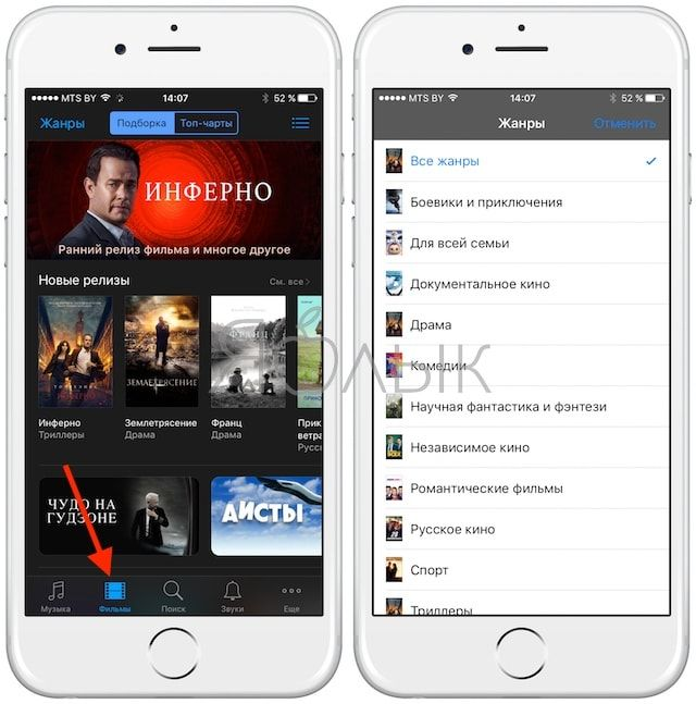 Как купить или взять напрокат фильмы в iTunes Store