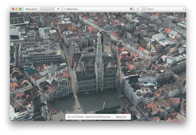 Как включить тур Flyover в картах Apple на iPhone, iPad и Mac?