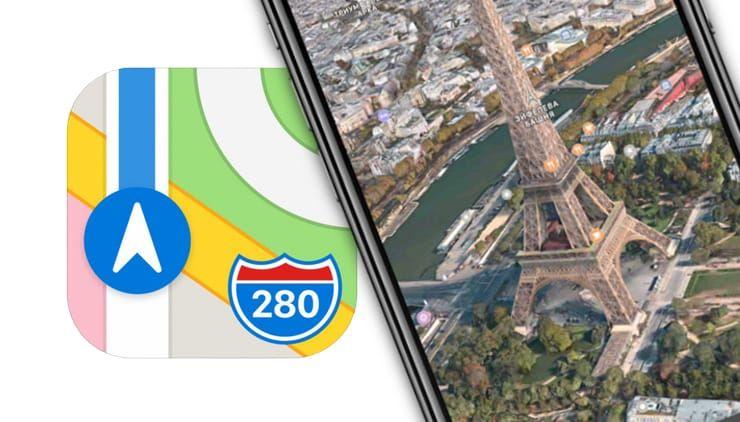 Как запустить тур Flyover в картах Apple на iPhone, iPad и Mac