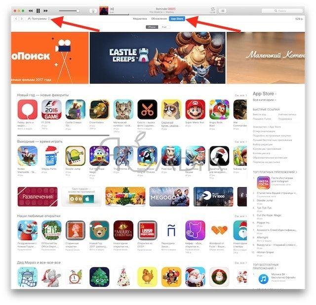 Как подарить игру, фильм или музыкальный альбом с iPhone, iPad или компьютера