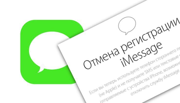Как правильно и зачем отключать iMessage при переходе с iPhone на Android