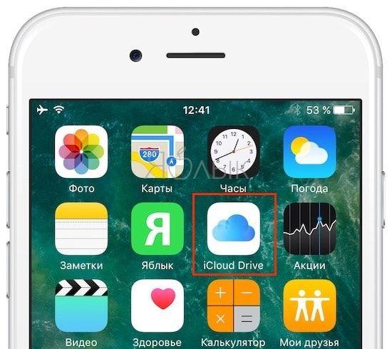 iCloud Drive на iPhone и Mac: что это, как включить и пользоваться?
