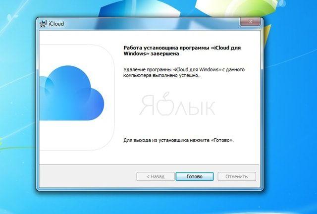 Обзор клиента iCloud для Windows