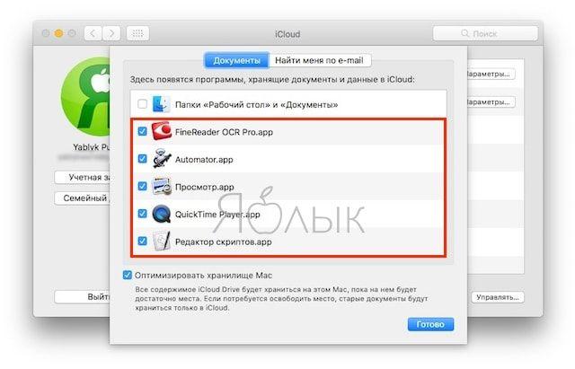 13. Как автоматически сохранять данные приложений в iCloud Drive?