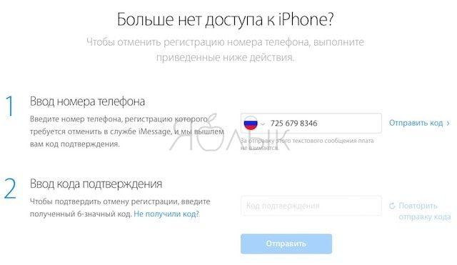 Как правильно и зачем отключать iMessage