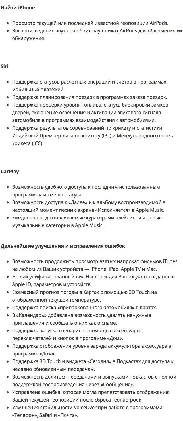 Полный список изменений в iOS 10.3