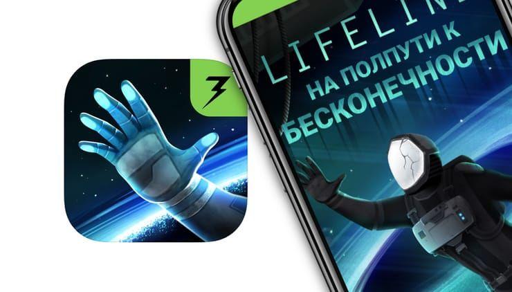 «Lifeline. На полпути к бесконечности» для iPhone и iPad