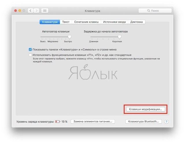 Как поменять местами кнопки Ctrl, Cmd, CapsLock и Option в macOS