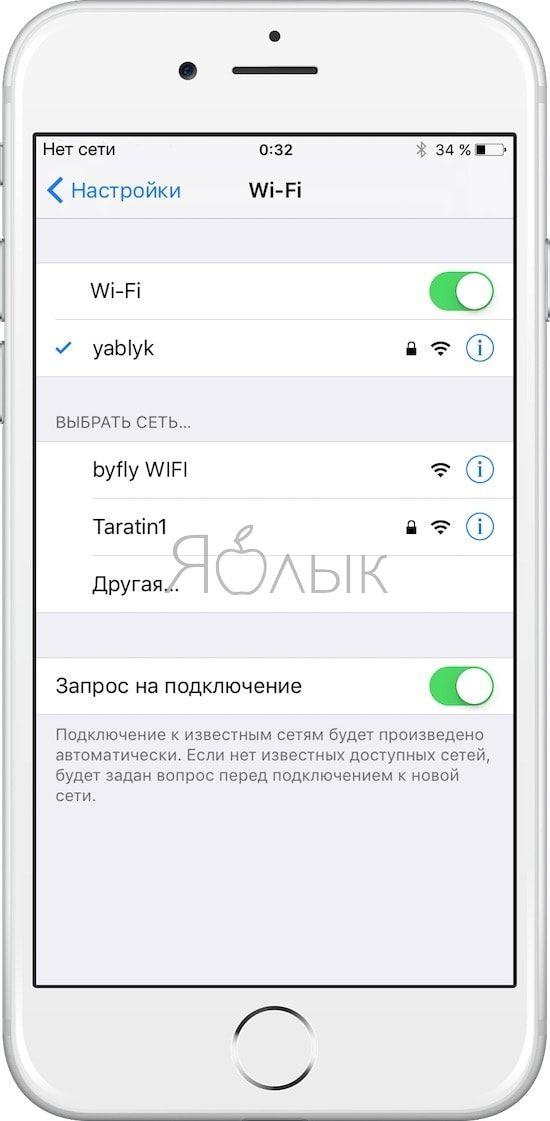 Нет сети или почему iPhone не видит SIM-карту оператора
