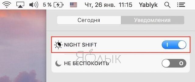 Как включить режим Night Shift (ночной режим) на Mac