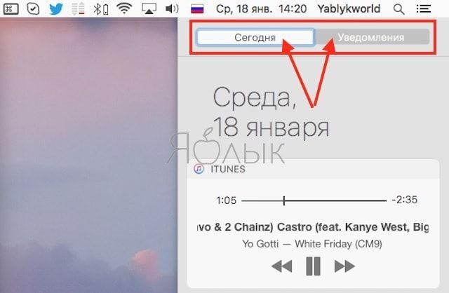 Центр уведомлений в macOS