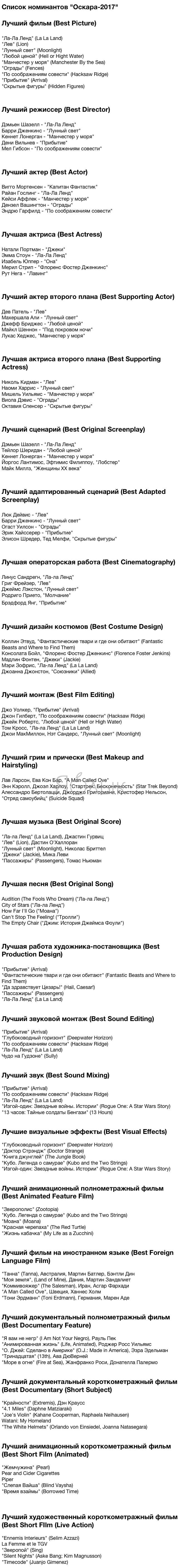 Номинанты на премию Оскар 2017