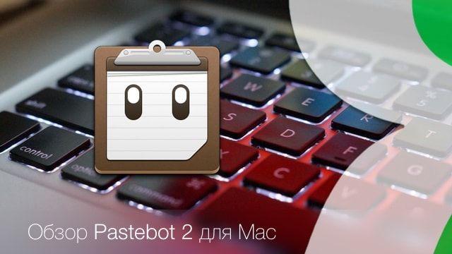 Pastebot 2