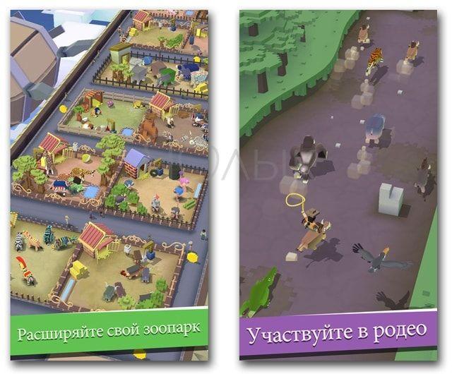 Игра Rodeo Stampede — Sky Zoo Safari для iPhone и iPad - увлекательный симулятор родео и зоопарка