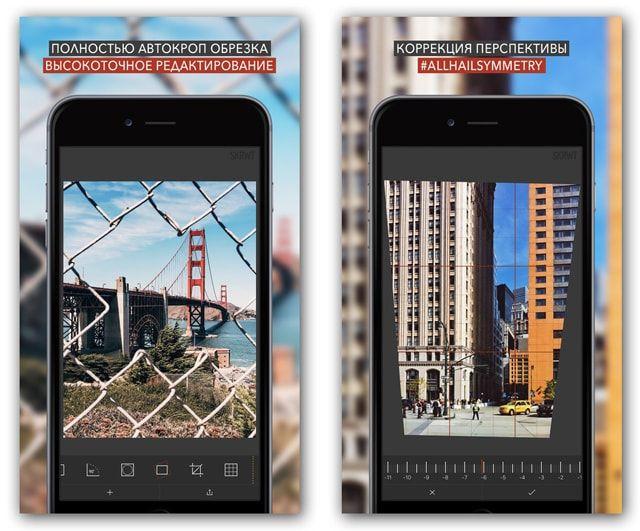 Приложение SKRWT для iPhone и iPad