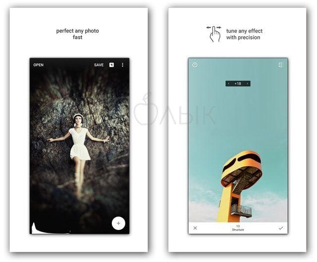 Приложение Snapseed для iPhone и iPad