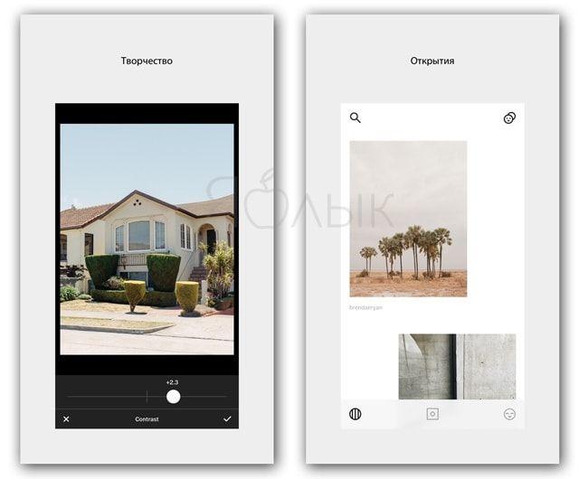 Приложение VSCO для iPhone и iPad
