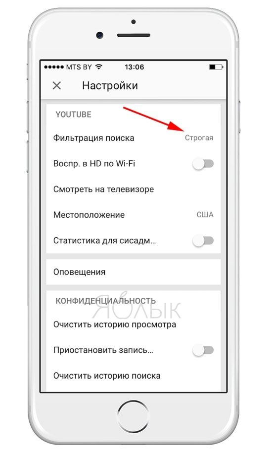 Как установить родительский контроль на видео в YouTube