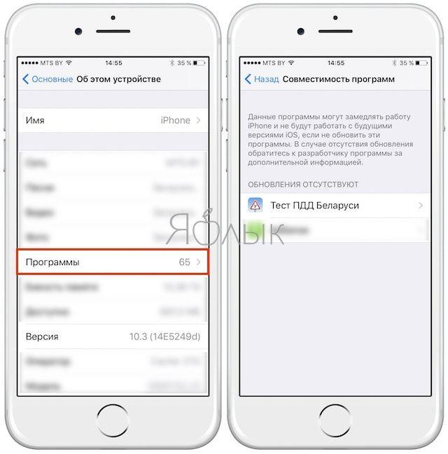 список приложений, которые не будут работать в iOS 11