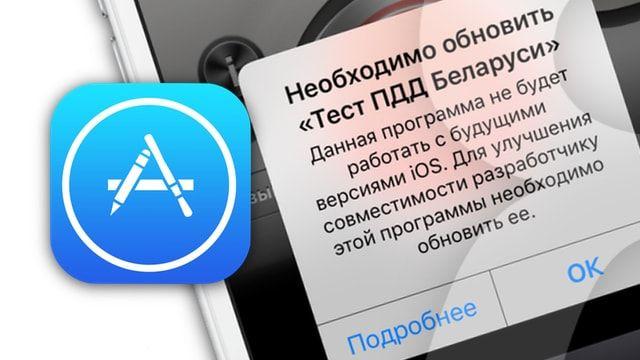 Как в iOS 10.3 посмотреть список приложений, которые не будут работать в iOS 11